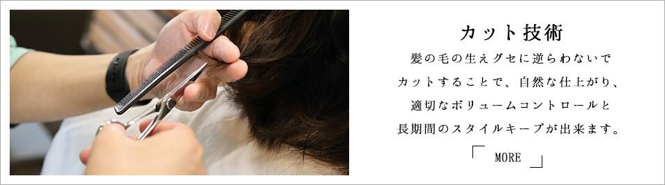 カット技術 髪の毛の生えグセに逆らわないでカットすることで、自然な仕上がり、適切なボリュームコントロールと長期間のスタイルキープが出来ます。