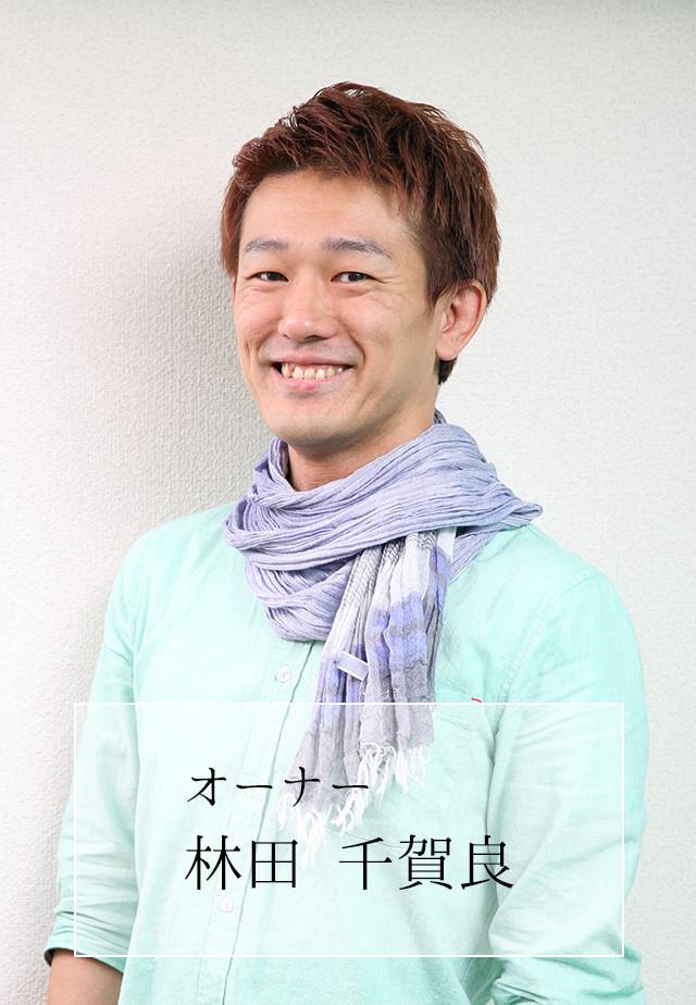 オーナー 林田 千賀良